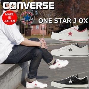 コンバース ワンスター レザー CONVERSE ONE STAR J OX 定番カラー日本製 正規...