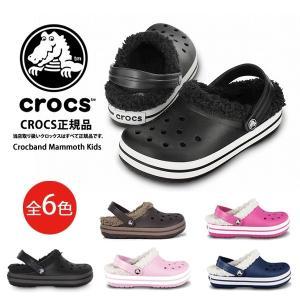 クロックス crocs クロックバンド マンモス キッズ 子供用 Crocband Mammoth Kids ボア付 サンダル 11128 ラッピング不可|footone