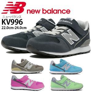 ■ブランド new balance ■品名 KV996 ■サイズ ・22.5cm/23.0cm/23...