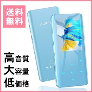 AGPTEK MP3プレーヤー 32GB内蔵 Bluetooth5.0 mp3プレイヤー 3D曲面 ...