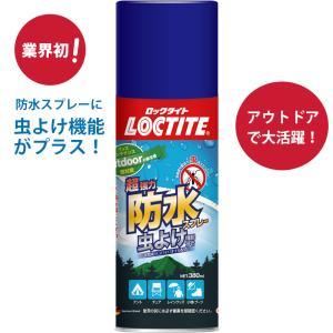 LOCTITE 超強力防水スプレー 虫よけ機能付き|for-tune-shop