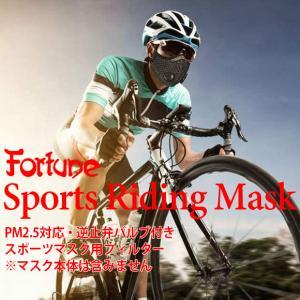 Fortune Sports Mask エアバルブ付きスポーツマスク用 交換フィルター5枚セットの商品画像|ナビ