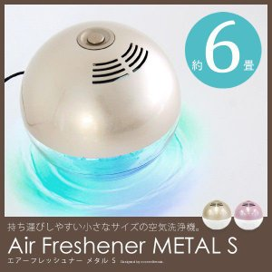 20%OFF Air Freshener METAL S エアーフレッシュナー メタル S 空気洗浄機 約6畳用 ギフト|foranew