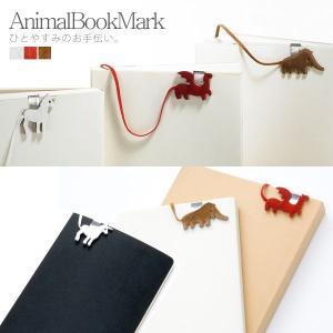 小野舞デザイン アニマルブックマーク AnimalBookMark +d アッシュコンセプト しおり 栞|foranew