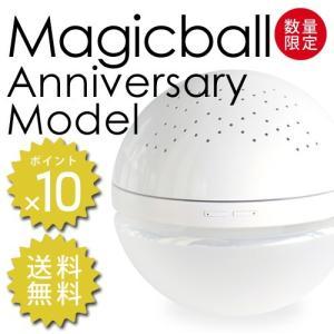 マジックボール 空気清浄機 magicball anniversary|foranew
