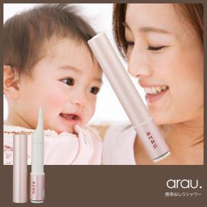 arau 電動式 携帯おしりシャワー アラウ おしり洗浄器|foranew
