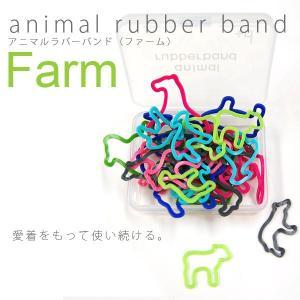 アニマルラバーバンド Farm ファーム ギフトボックス28pcs アッシュコンセプト|foranew
