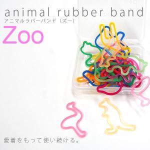 アニマルラバーバンド Zoo 24pギフトボックス アッシュコンセプト|foranew