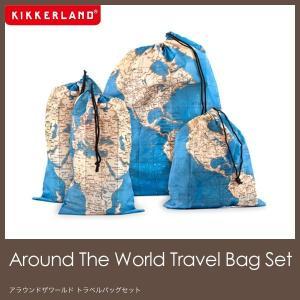 キッカーランド 収納袋 Around The World Travel Bag Set アラウンド ザ ワールド トラベル バッグ セット 4枚セット  折りたたみ foranew