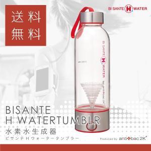 水素水 生成器 携帯  ビサンテHウォータータンブラー ビサンテ 水素水サーバー|foranew