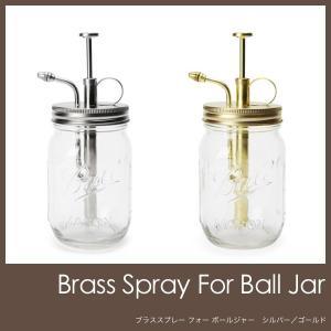 メイソンジャー 霧吹き ブラススプレー フォー ボールジャー Brass Spray For Ball Jar|foranew