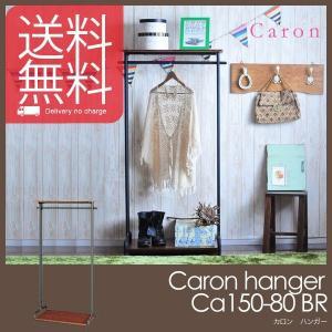 Caron カロンハンガー Ca150-80 BR SatoSangyo 佐藤産業 送料無料 foranew