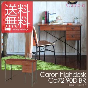 Caron カロンハイデスクCa72-90D BR SatoSangyo 佐藤産業 送料無料 foranew