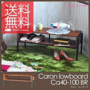 caron カロンローボードCa40-100D BR SatoSangyo 佐藤産業 送料無料 foranew