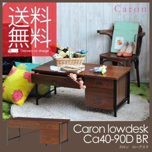 Caron カロンローデスクCa40-90D BR SatoSangyo 佐藤産業 送料無料 foranew