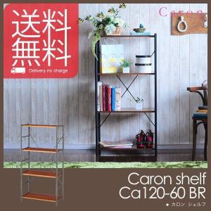 Caron カロンシェルフ Ca120-60 BR SatoSangyo 佐藤産業 棚 木製 送料無料 foranew