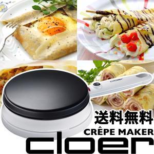 クレープメーカー cloer(クロア) Crepe Maker 本格的なクレープが簡単におうちで作れるスイーツ家電♪ foranew