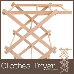 BIERTA(ビエルタ)クロスドライヤー(折りたたみ式タオルハンガー/木製タオルハンガー/タオル掛け/部屋干し/タオルラック/ポーランド製/高さ調節可能)|foranew