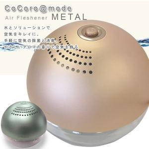 空気清浄機  cocoro@mode メタル ココロ isam  お試し用専用液3本付♪|foranew