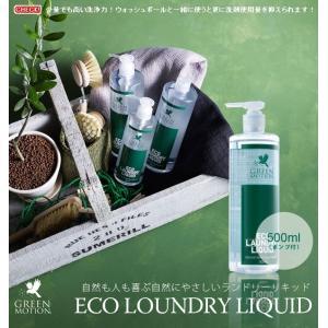 GREEN MOTION 洗濯洗剤 ECO LOUNDRY LIQUID 500ml (エコランドリーリキッド) ポンプヘッド付き|foranew
