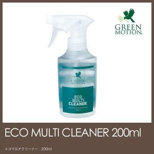 GREEN MOTION 住居用洗剤 ECO MULTI CLEANER 200ml グリーンモーション エコマルチクリーナー 本体200ml ふき掃除用洗剤|foranew