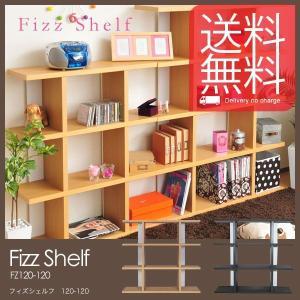 棚 Fizz Shelf フィズシェルフ 120-120 FZ120-120 シェルフ 壁面収納 オープンラック 木製 SatoSangyo 佐藤産業 foranew