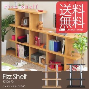 棚 Fizz Shelf フィズシェルフ 120-90 FZ120-90 シェルフ 壁面収納 オープンラック 木製 SatoSangyo 佐藤産業 foranew