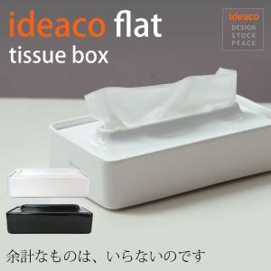 ideaco flat(フラット) ティッシュボックス ティッシューケース foranew