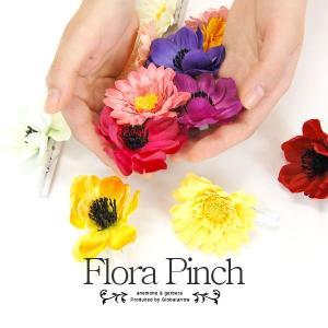 Flora Pinch (フローラピンチ) アネモネ/ガーベラ  グローバルアロー|foranew