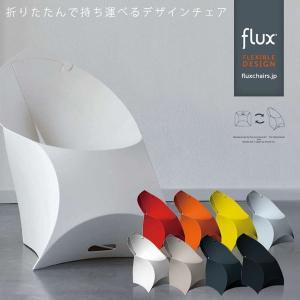 fluxchair (フラックスチェア) 折りたたみ デザイナーズ デザインチェア 1P オランダ|foranew
