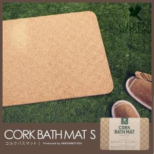 バスマット コルク Sサイズ CORK BATH MAT S 45×30cm 足拭きマット  速乾 軽量バスマット|foranew