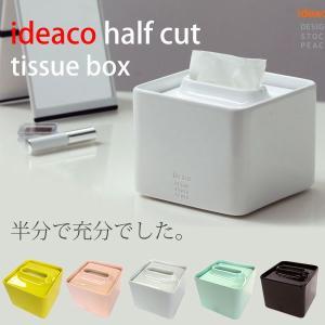 ideaco half cut(ハーフカット)ティッシューボックス ティッシュケース foranew