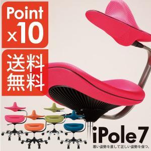 iPole7( アイポールセブン/ファブリック )ウリドゥルチェア 姿勢を保つ 椅子 ワークチェア デスクチェア 送料無料|foranew
