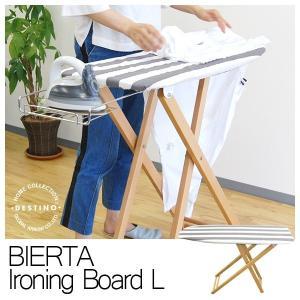 BIERTA(ビエルタ)アイロン台 スタンド式 木製 ビエルタ Lサイズ アイロンボード 高さ調整可能 4段階|foranew