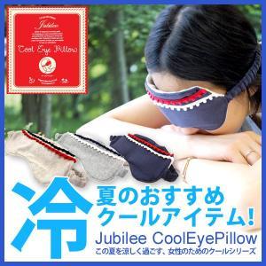 ひんやりクールアイピロー  Jubilee CoolEyePillow (ジュビリークールアイピロー) グローバルアロー ソフト保冷材タイプ 冷却枕 節電|foranew