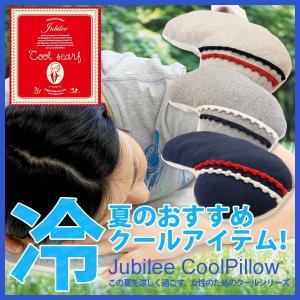 ひんやりクールピロー  Jubilee CoolPillow (ジュビリークールピロー) グローバルアロー ソフト保冷材タイプ 冷却枕 節電|foranew