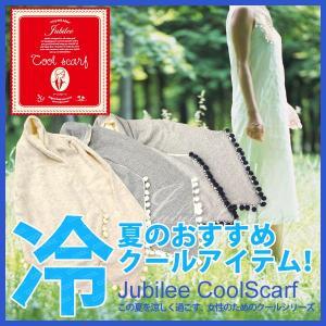 ひんやりクールスカーフ  20%OFF  Jubilee CoolScarf (ジュビリークールスカーフ) グローバルアロー ソフト保冷材タイプ 首冷却 節電|foranew