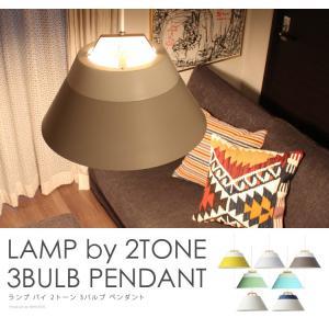 LAMP by 2TONE 3BULB PENDANT ランプバイ2トーン 3バルブペンダント|foranew