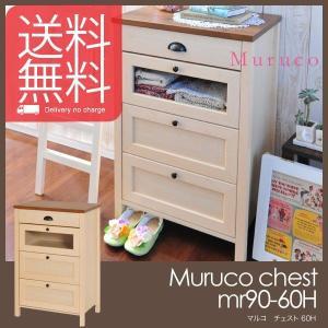 Muruco マルコチェスト60H mr90-60H SatoSangyo 佐藤産業 送料無料 foranew