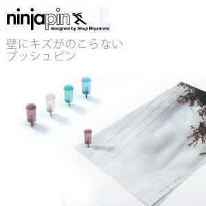 宮本修治デザイン  NINJAPIN ニンジャピン(5ヶ入) 傷が残らないプッシュピン 押しピン アッシュコンセプト +d|foranew