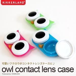 キッカーランド コンタクトケース オウルコンタクトレンズケース OWL CONTACT LENS CASE フクロ kikkerland|foranew