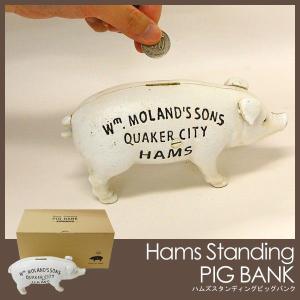豚の貯金箱 HAMS STANDING PIG BANK ハムズスタンディングピッグバンク アンティーク加工 鉄製 開封可能|foranew