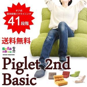座椅子 ピグレットセカンドベーシック Piglet 2nd Basic ソファみたいな座イス 椅子 1人掛け HIKARI FURNITURE 送料無料|foranew