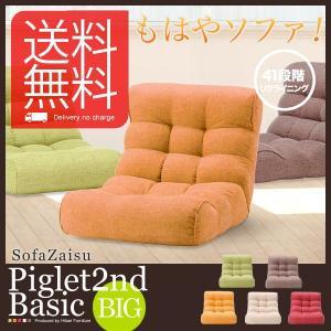 座椅子 ピグレット ビッグ セカンド ベーシック Piglet BIG 2nd ソファみたいな座イス いす 椅子 ソファー座いす ポケットコイル HIKARI FURNITURE 送料無料|foranew