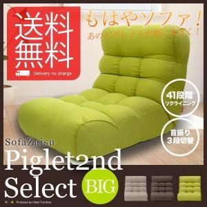 座椅子 ピグレット ビッグ セカンド セレクト Piglet BIG 2nd ソファみたいな座イスいす 座イス ポケットコイル 1人掛け HIKARI FURNITURE 送料無料|foranew
