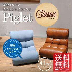 座椅子 リクライニング ピグレット マルセイユ ソファ sofa ピグレットクラシック pigletclassic foranew|foranew