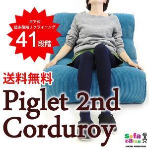 座椅子 ピグレット セカンド コーデュロイ Piglet 2nd Corduroy ソファみたいな座イス 椅子 座イス ポケットコイル 1人掛け HIKARI FURNITURE  送料無料|foranew