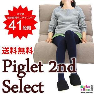 座椅子 ピグレット セカンド セレクト Piglet 2nd Select ソファみたいな 座イス ポケットコイル HIKARI FURNITURE  送料無料|foranew