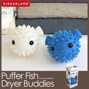 キッカーランド  ドライヤーボールズ PUFFER FISH DRYER BUDDIES フグ ドライヤーボールズ 乾燥機|foranew