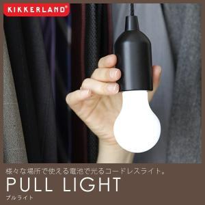 キッカーランド ライト PULL LIGHT プルライト kikkerland 裸電球 電池式 コードライト LED ペンダントライト|foranew